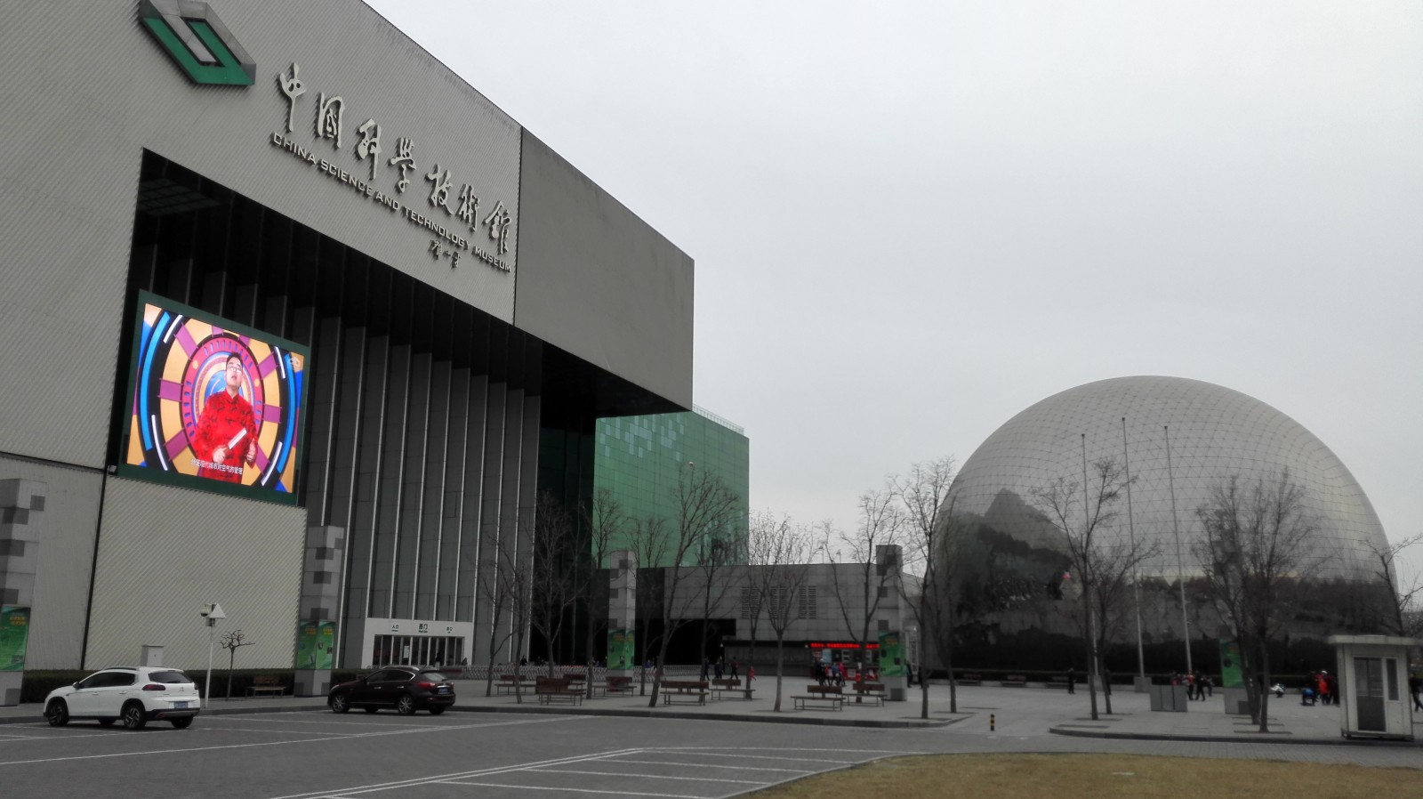 Foto van China Science and Technology Museum
